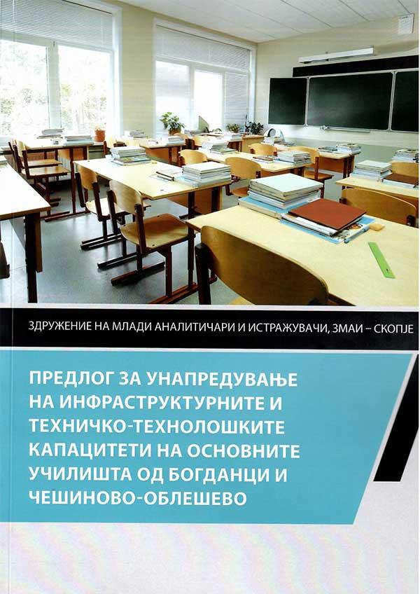 Предлог за унапредување на инфраструктурните и техничко- технолошките капацитети на основните училишта од Богданци и Чешиново- Облешево