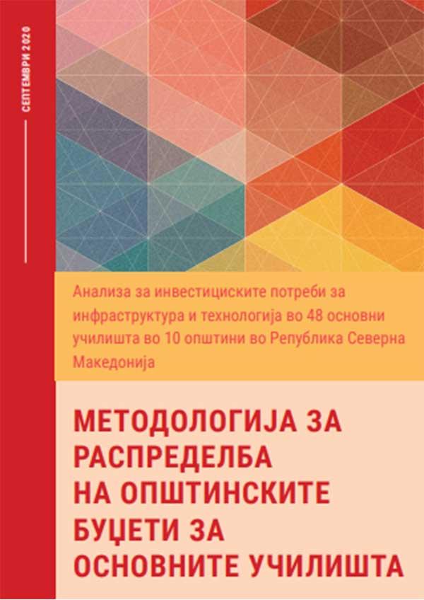 Методологија за распределба на општинските буџети за основните училишта