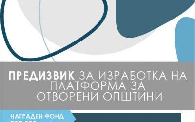 Повик за пријавување на предизвик – Портал на отворени општини