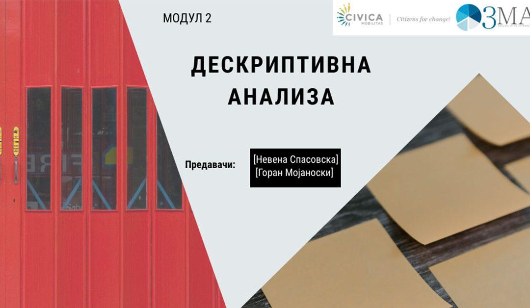 Одржан вториот модул од обуките за граѓанските организации