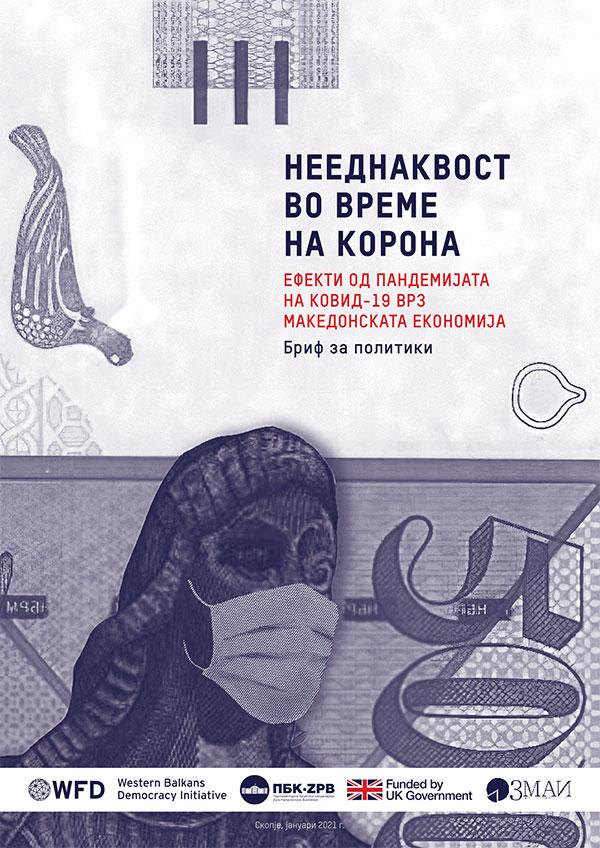 Ефектите од КОВИД врз Македонската економија