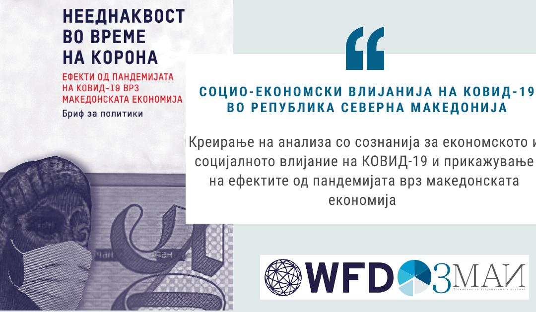 Сознанија за ефектите од пандемијата врз македонската економија