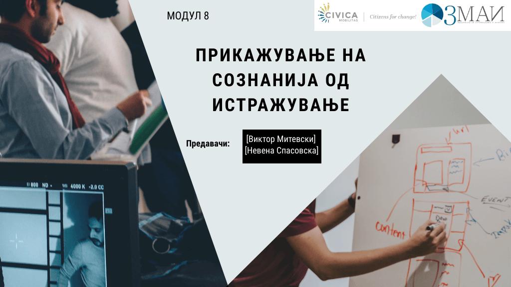 Заврши обуката за градење на истражувачките капацитети на граѓанските организации