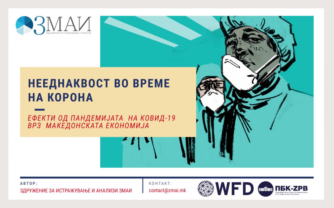 """Презентација на публикацијата – """"Нееднаквост во време на корона"""""""