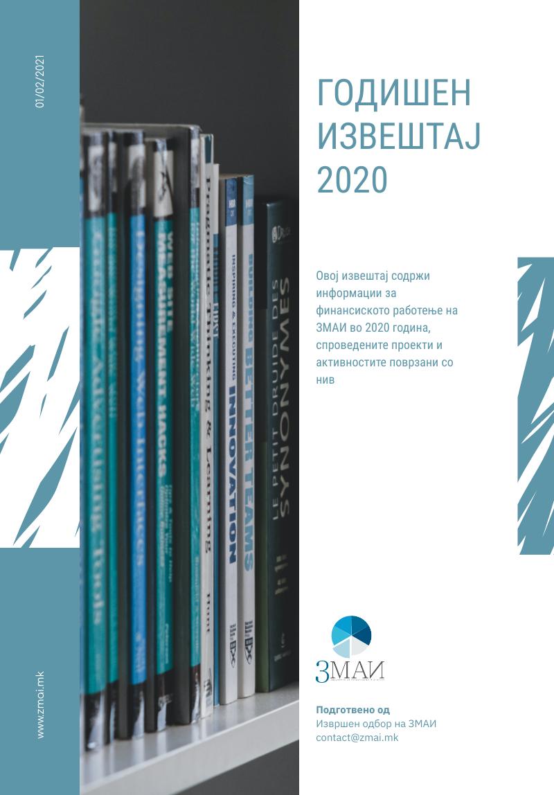 Годишен извештај за 2020