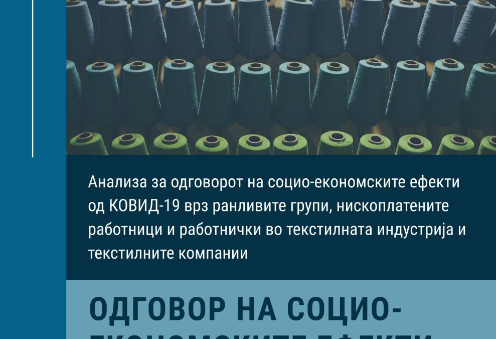 Објавена е публикацијата Одговор на социо-економските ефекти од КОВИД-19 врз текстилната индустрија