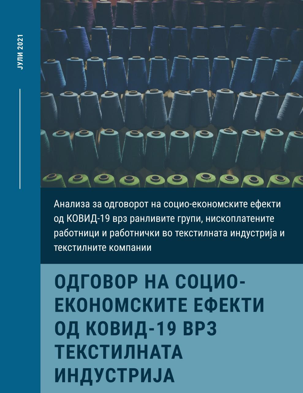 Одговор на социо-економските ефекти од КОВИД-19 врз текстилната индустрија