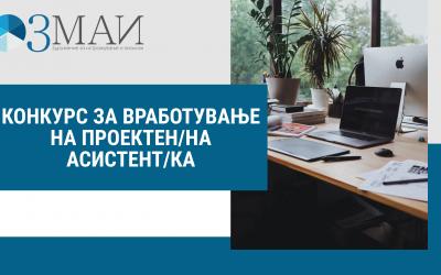 Конкурс за вработување на Проектен/на асистент/ка